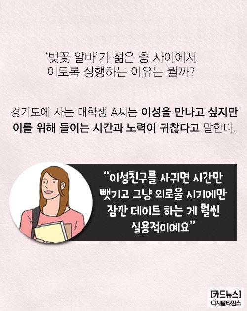 """[카드뉴스] """"나랑 벚꽃 보러 갈래?""""…수상한 벚꽃 데이트의 실체"""